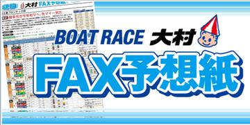 レース 予想 ボート 大村