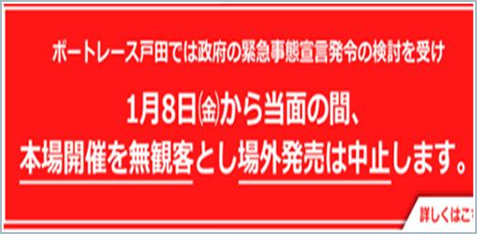 戸田 ライブ レース ボート