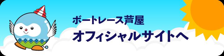 芦屋 ライブ レース ボート